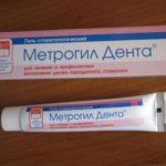 Метрогил дента при стоматите - лечение, инструкция